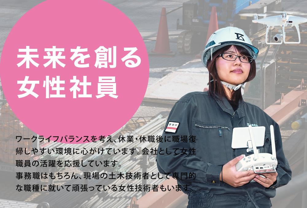 未来を創る高橋建設の女性写真