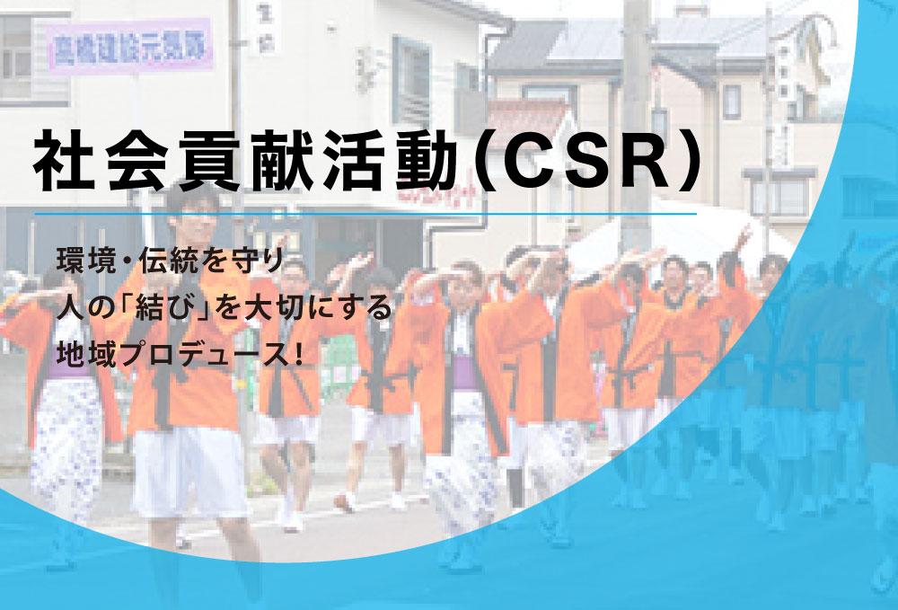 社会貢献活動CSR