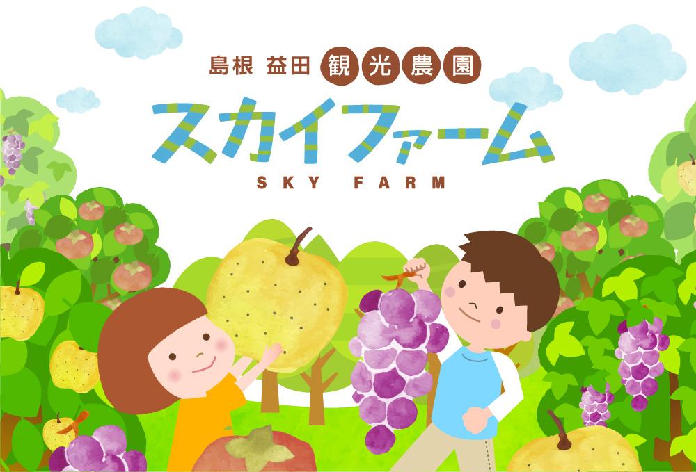 島根 益田 観光農園 スカイファーム